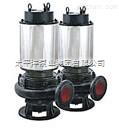 自动搅匀潜污泵JYWQ/JPWQ