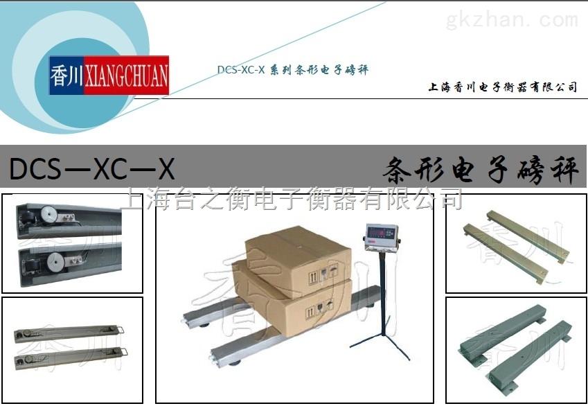 河南供应1250*840mmU型电子秤