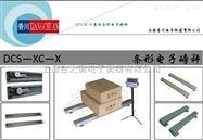 DCS-XC-U河南供應1250*840mmU型電子秤