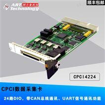 CPCI4224阿尔泰-24路数字量输入/输出 带CAN总线通讯、UART信号通讯功能
