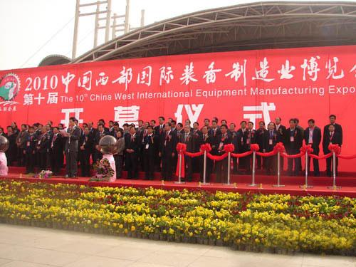 西部国际装备制造业博览会3月17日上午在西安开幕
