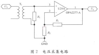 电流采用电流互感器,通过运放opa2277组成电压和电流采样电路.