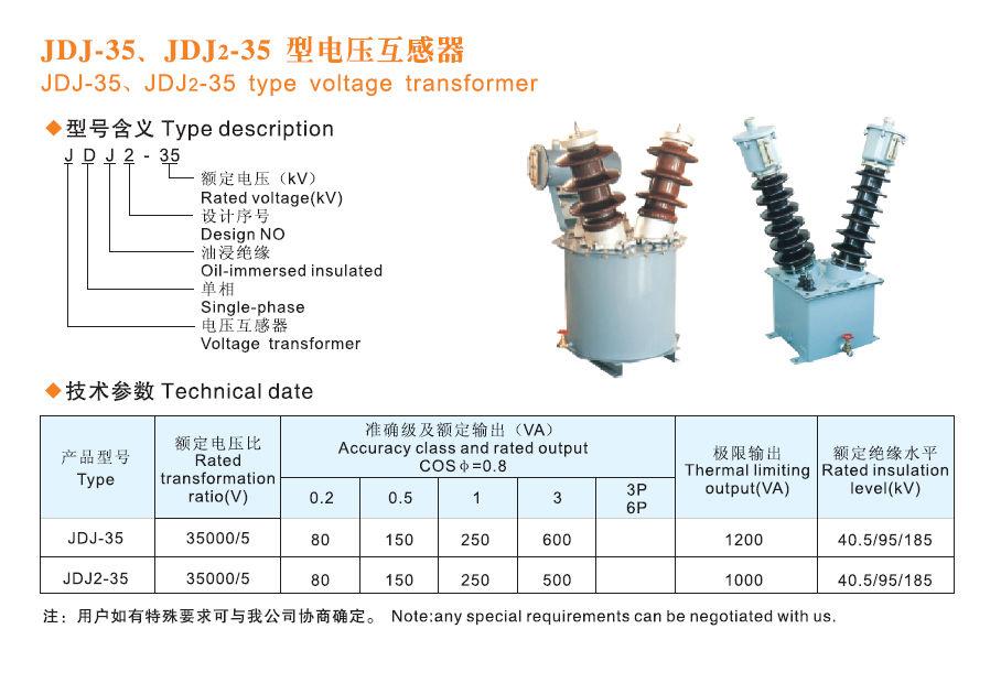 jdj-35油浸式电压互感器