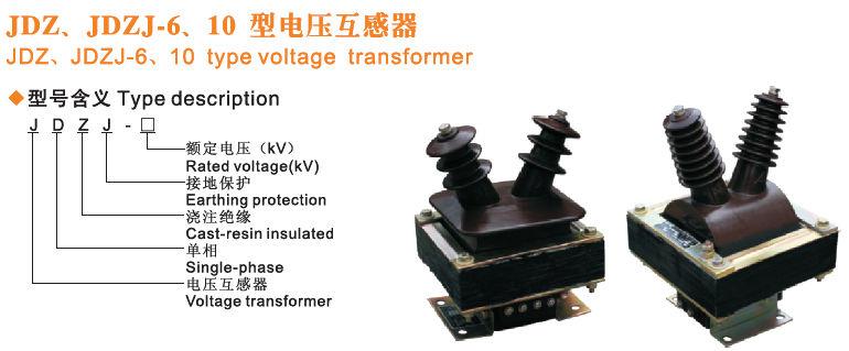 jdz-10 jdz-10电压互感器
