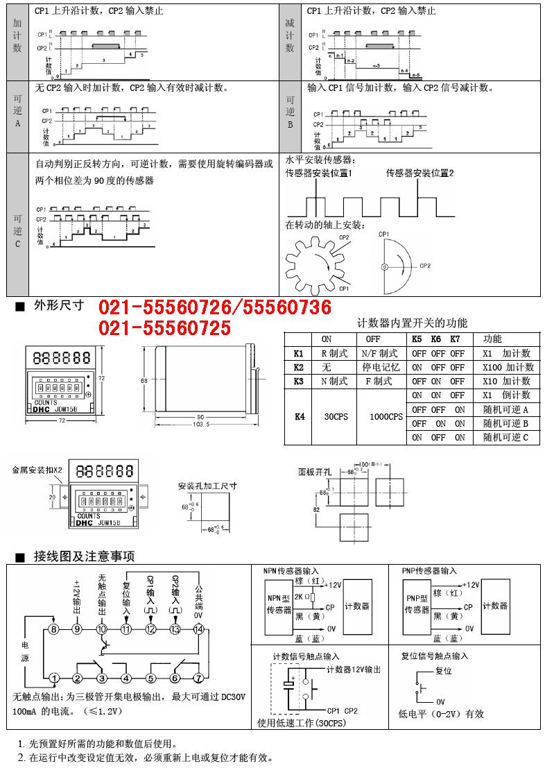 jdm15b;-jdm15b系列可逆预置数计数器