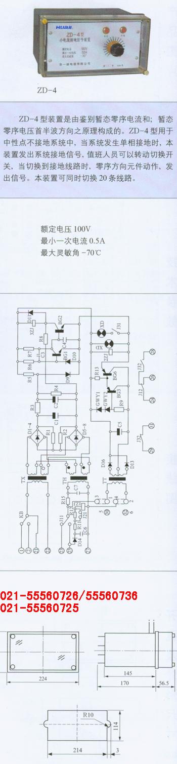 继电器 zd-4 zd-4接地继电器