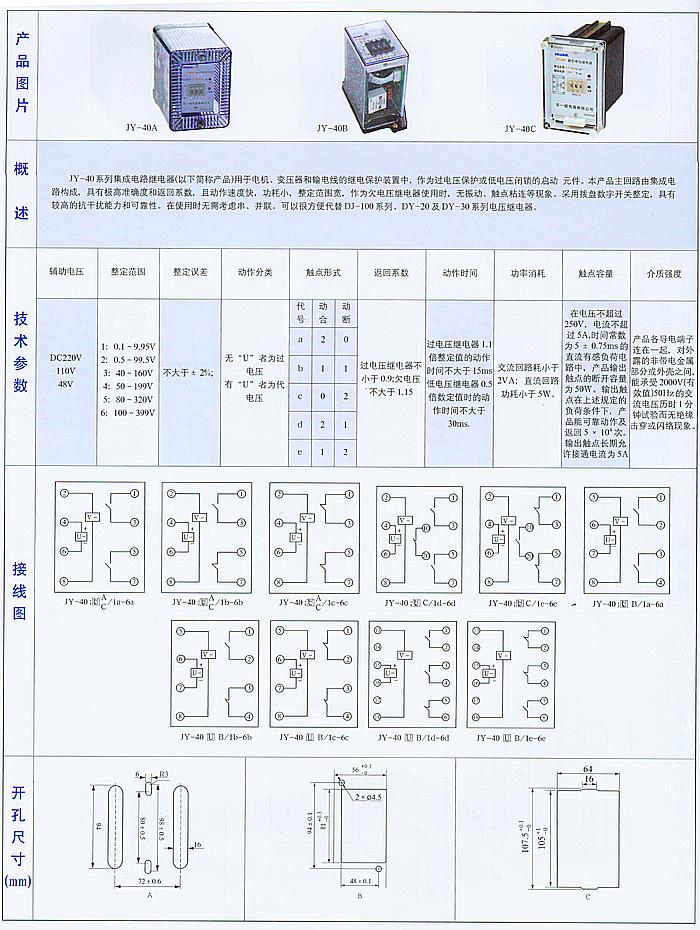 jy-40系列集成电路