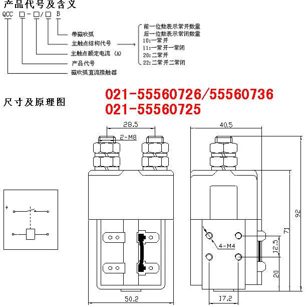 qcc26c-100a/10,qcc26c-200a/10,qcc26c-400a/10直流接触器