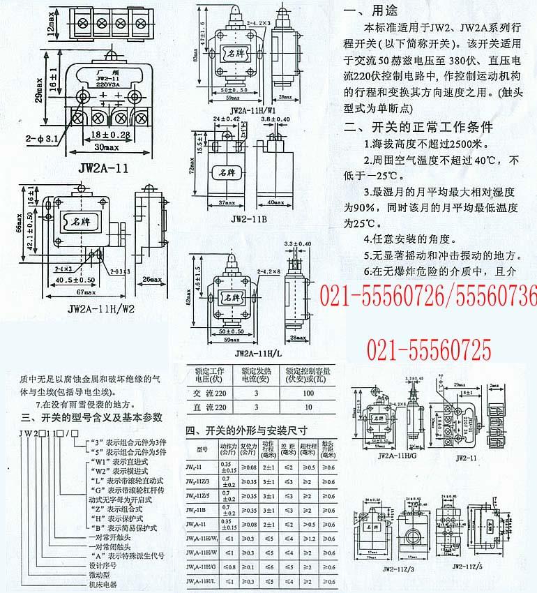 产品库 工业控制 控制元件 限位开关 jw2-11z-5,jw2-11h-4,jw2-11z-3