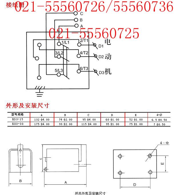 顺开关 适用范围 本系列开关适用于交流50hz三相三线