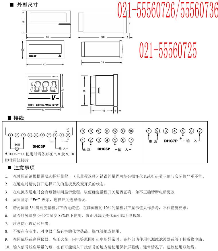 dhc3p,dhc6p,dhc7p-dhc3p,dhc6p,dhc7p系列数字电压电流表