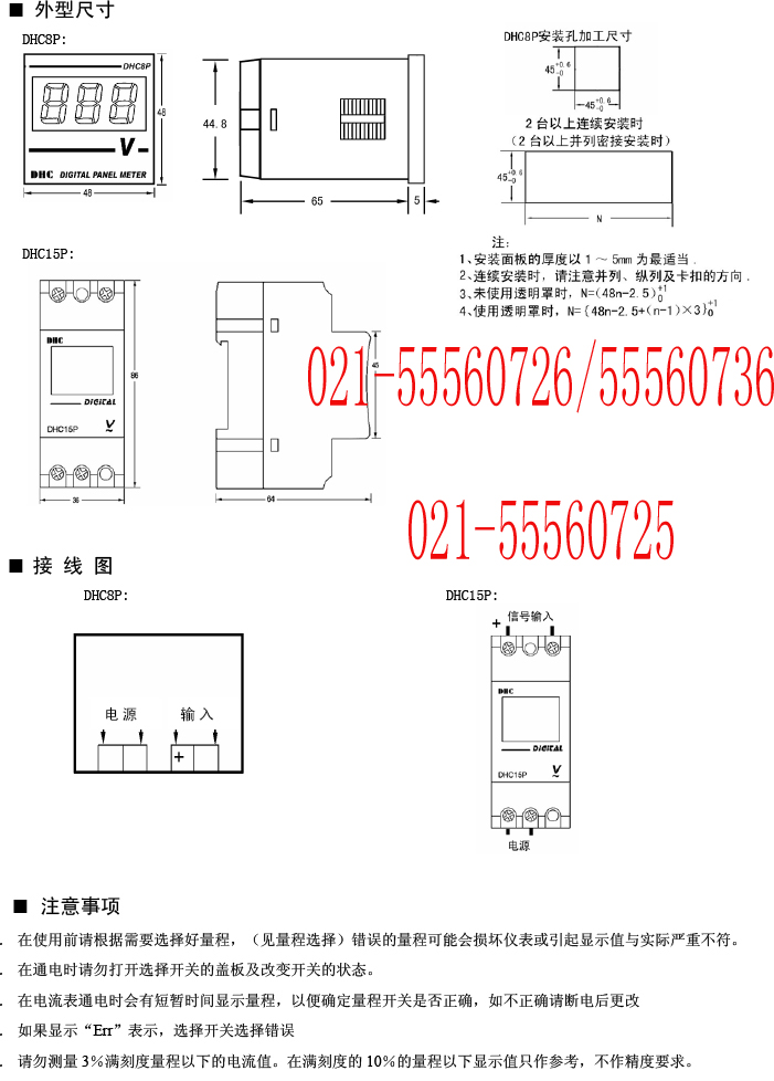dhc8p,dhc15p;dhc8p,dhc15p系列数字电压电流表