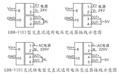 交直流通用有效值电压变送器