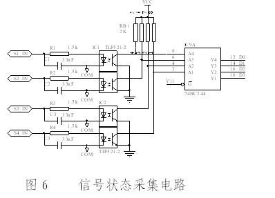 图6 信号状态采集电路 1.