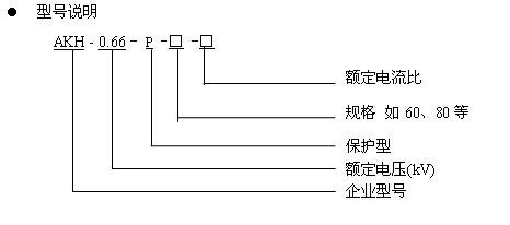低压保护型电流互感器品种及选型方法