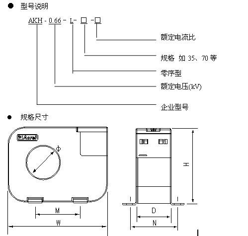 剩余电流互感器品种及选型方法