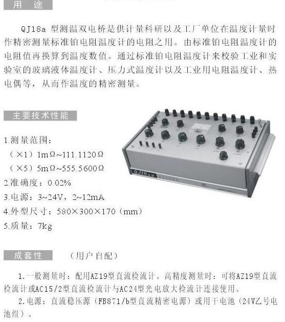 测量测试仪器 上海沪跃电气科技有限公司 直流单双臂电桥 > qj18a测温