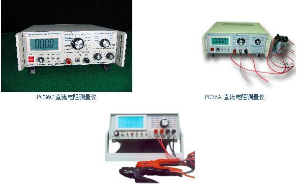pc36-直流电阻测量仪