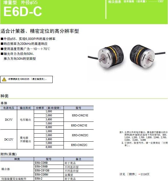 原装欧姆龙omron增量型旋转编码器e6d-cwz2c