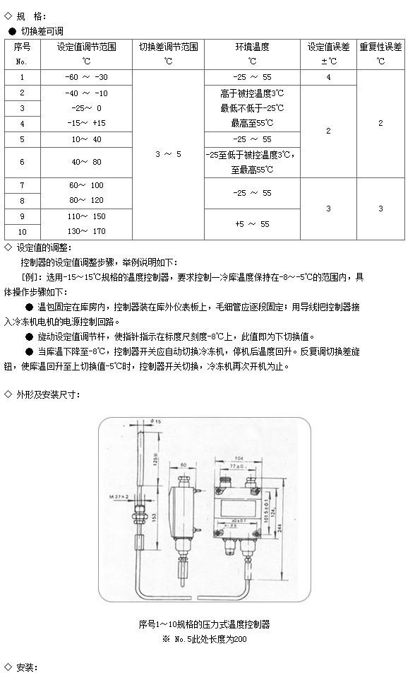 逻辑开关 温度控制器 > wtzk-50-c,wtzk-50船用压力式温度控制器(压力