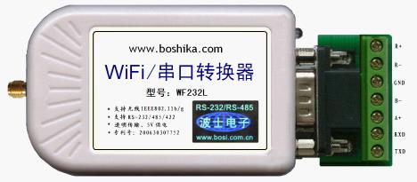 wifi串口即时通信使物联网成为现实