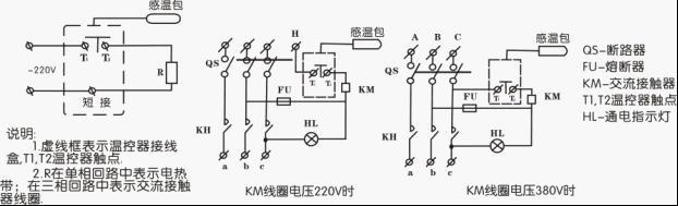 防爆温度控制器安装使用说明书