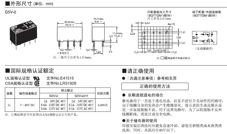 欧姆龙g5v-2继电器 特点: ● 通用的dil端子排列  ● 宽范围接点切换