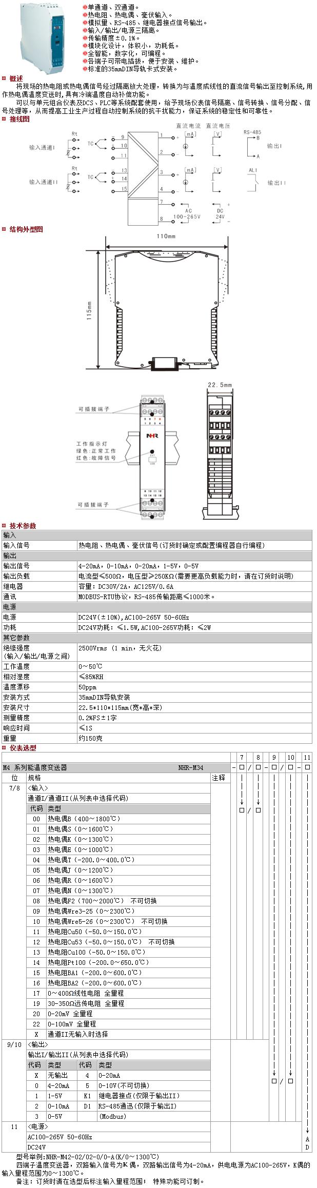 nhr-m42智能温度变送器将现场的热电阻或热电偶信号经过隔离放大处理