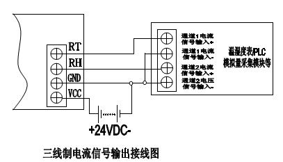 二线式模拟量传感器接线