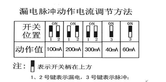 12v自复式开关接线图