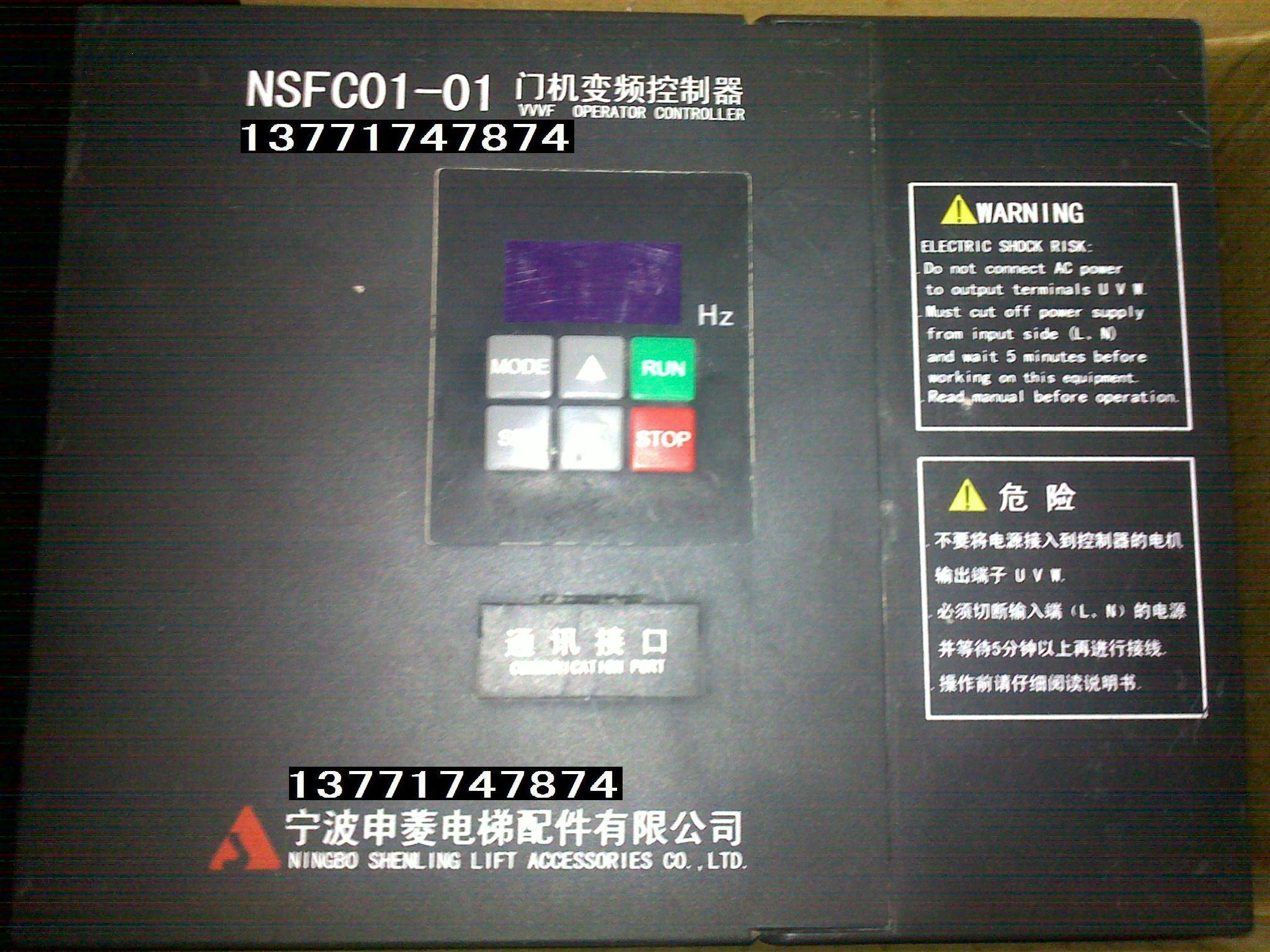 nsfc01-01-申菱门机变频器