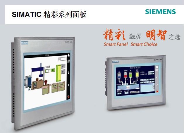 smart700西门子触摸屏