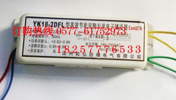 yk40-2xdfl型高效节能专用电子镇流器