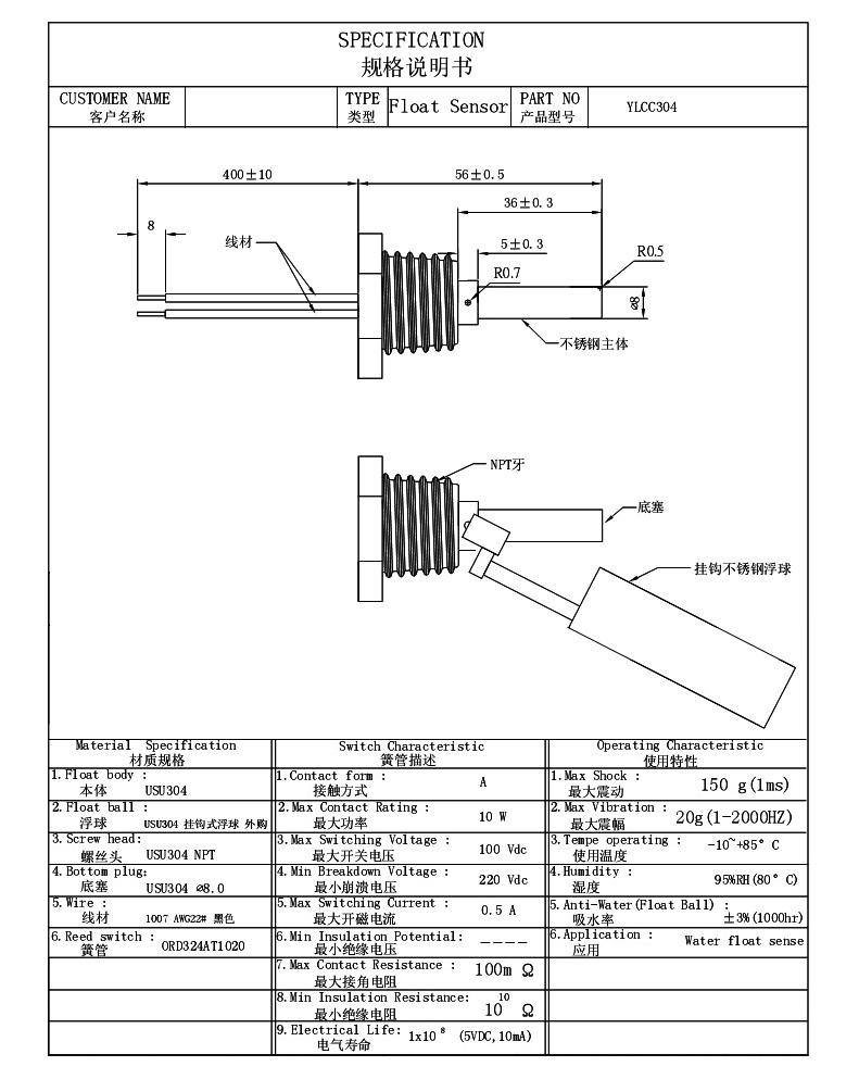 浮球开关;微型浮球开关 YLCC浮球液位控制器通常是在密闭的金属管或塑料管内,设置一个或多个磁簧开关(干簧管)之后将管子上贯穿一个或多个中空且内部装有环型磁铁的浮球固定在杆经上,利用浮球内的磁铁去吸引磁簧开关的接点,使之产生开与关的动作以次来控制液位。 技术参数: 1.接点容量: 70W/SPST 2.开关电流: 0.