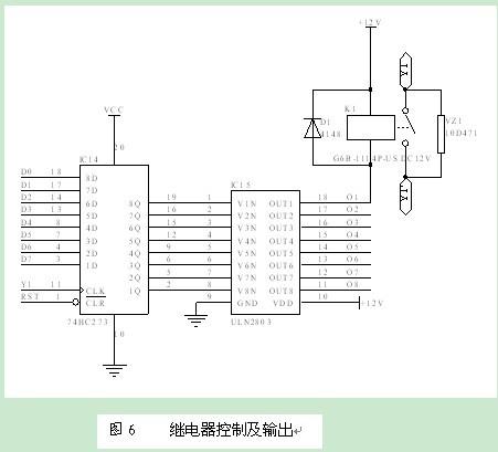 继电器控制输出使用一个74hc273(ic14)锁存需要输出的8路继电器输出