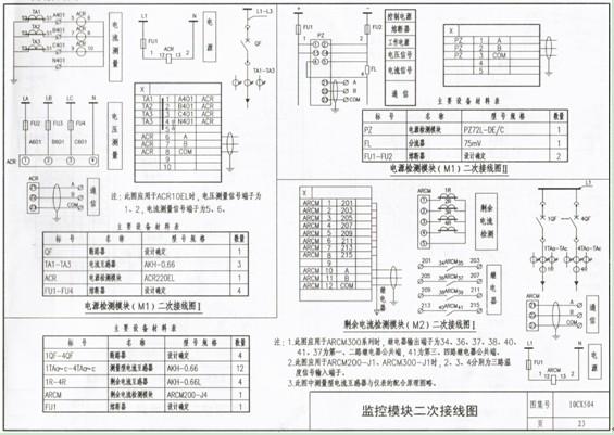 系统原理图; 智能消防设备电源监控系统
