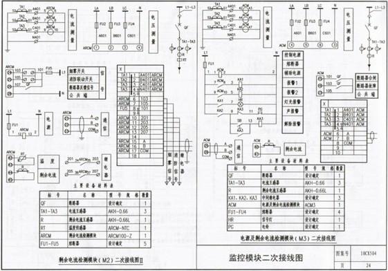 上海连成消防控制电路图