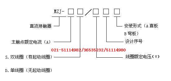 mzj-400s,mzj-400d, mzj-400s,mzj-400d直流接触器