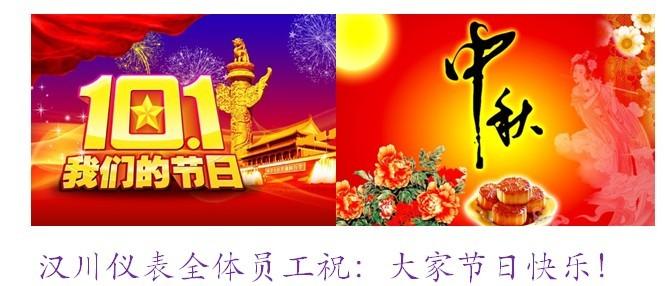 汉川仪表-2014年中秋节,国庆节放假通知