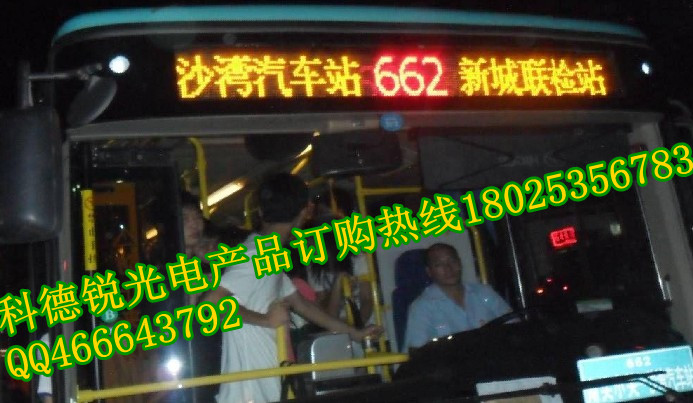 没有哪一个户外广告案例会提前和你商量,然后才有选择性的进入到你的眼睑。户外广告是强势的,是直接的,是爱你没商量的。也许就在你等公交车的时候,也许就在你打出租的时候,也许 订购热线 13378667510 联系QQ 471891942 联系人 唐经理 就在你走进电梯的时候,也许就在你使用马桶的时候公交车led线路屏大巴车led电子路牌在点亮城市的同时,也给乘客带来了极大的方便。她就会忽然之间蹦到你面前,对着你坏坏地笑。这时你忽然会明白,广告无时不在,无处不在。通过户外广告,你便可以知道,最大的超级市