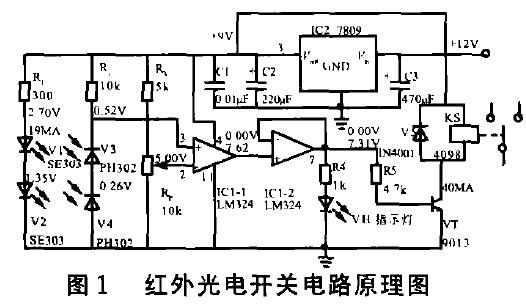 红外光电开关电路原理图图片