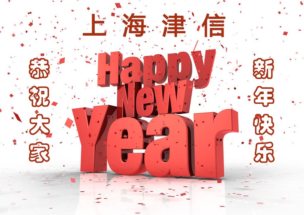上海津信 2013新年贺词